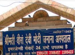 Smt Biran Devi Modi Zanana Hospital